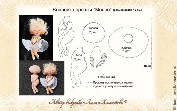 Выкройка куколки для брошки