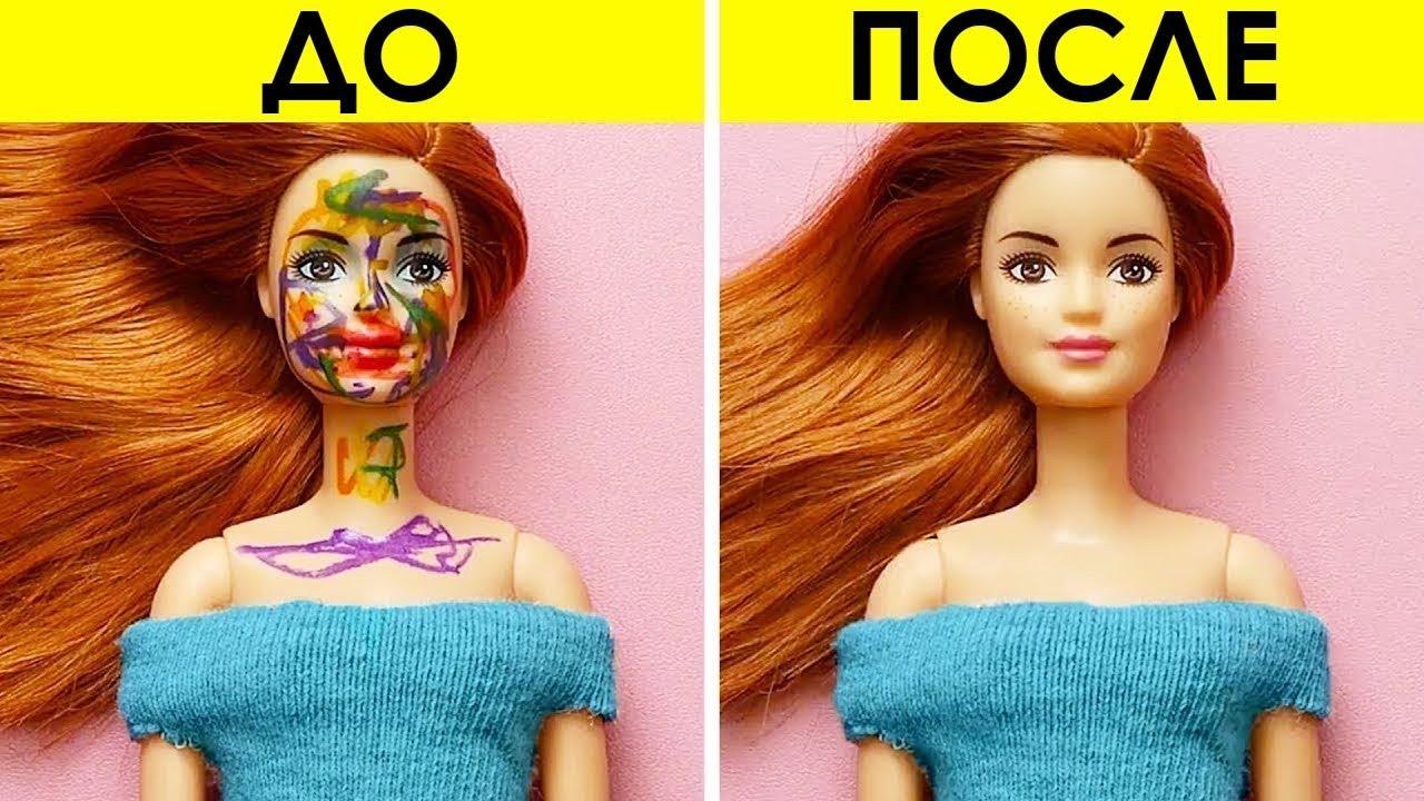 Лайфхаки кукла Барби